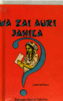 Wa Zai Auri Jahila? Balaraba Ramat Yakubu's novel on Child