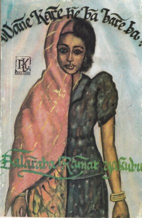 Balaraba Ramat Yakubu's novel Is the Man a Dog or Just an Outcast? published in 1995.